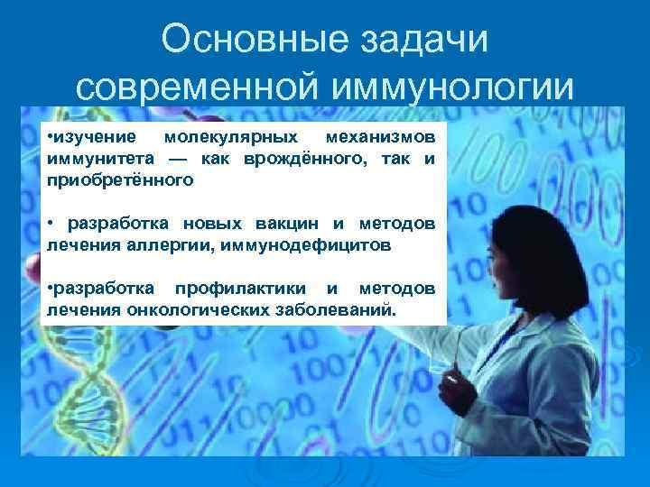 Основные задачи  современной иммунологии • изучение молекулярных механизмов иммунитета — как врождённого,