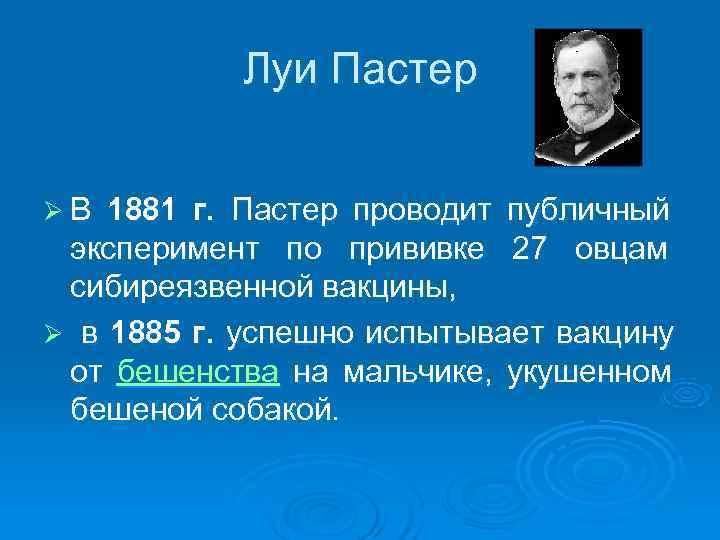 Луи Пастер  ØВ 1881 г. Пастер проводит публичный эксперимент по прививке