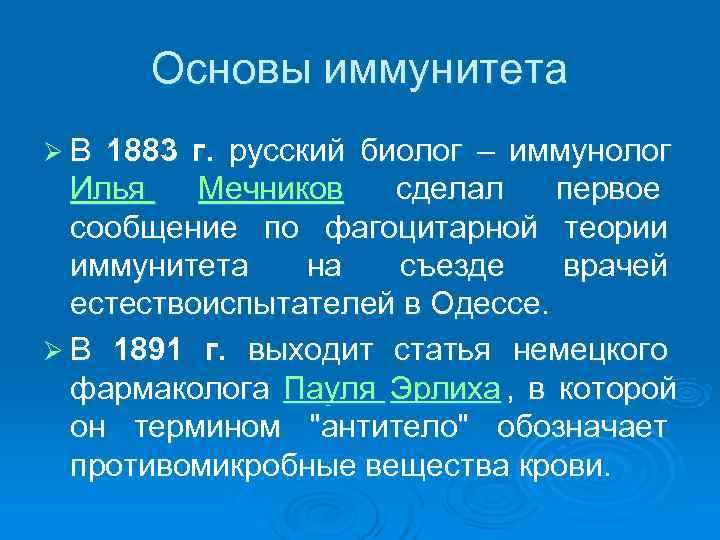 Основы иммунитета ØВ 1883 г. русский биолог – иммунолог  Илья  Мечников