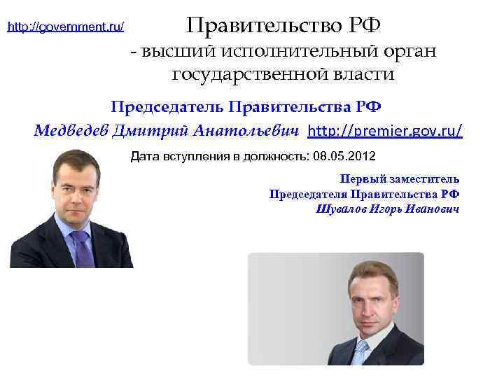 http: //government. ru/  Правительство РФ     - высший исполнительный орган