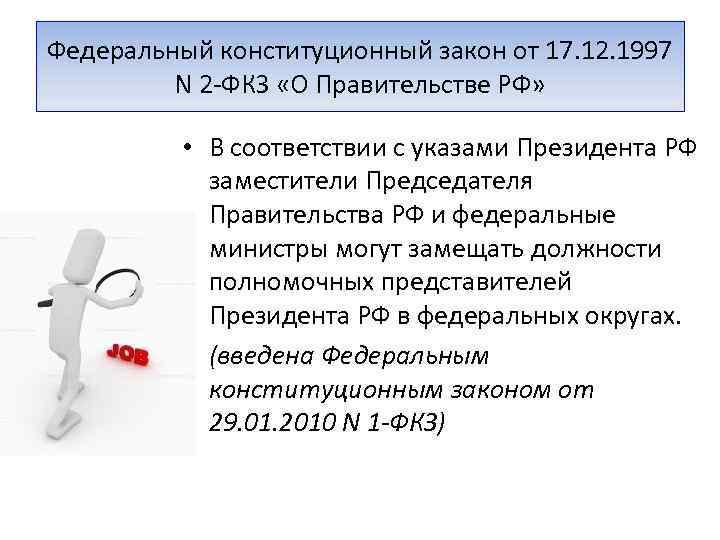 Федеральный конституционный закон от 17. 12. 1997  N 2 -ФКЗ «О Правительстве РФ»
