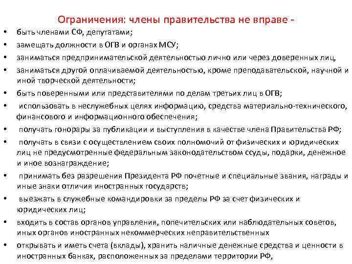 Ограничения: члены правительства не вправе - •  быть членами СФ,