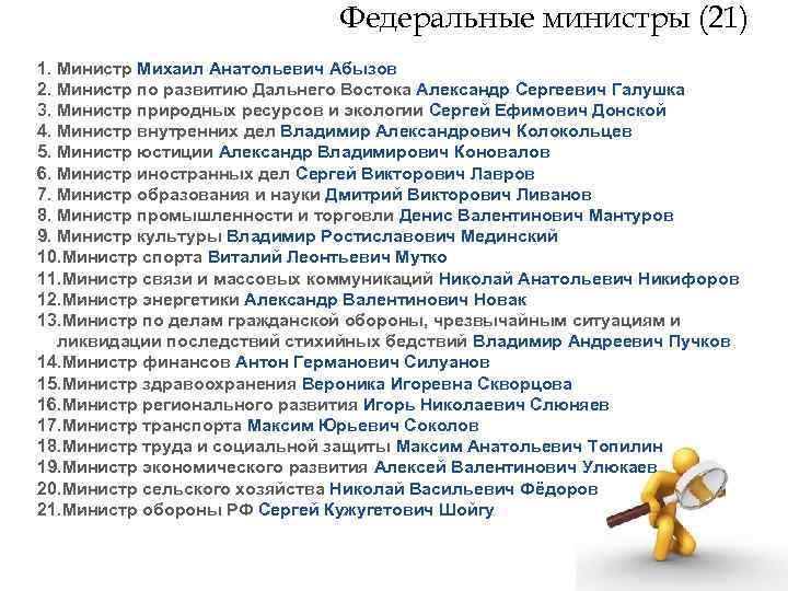 Федеральные министры (21) 1. Министр Михаил Анатольевич Абызов 2.