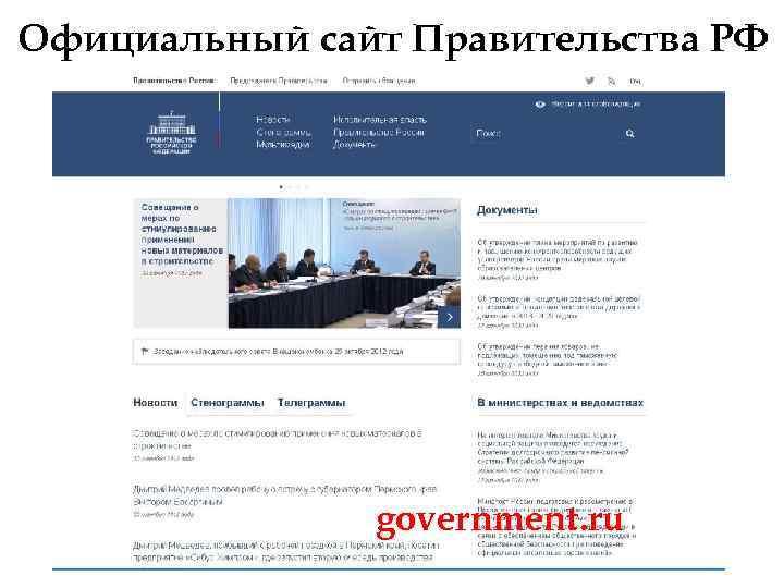 Официальный сайт Правительства РФ    government. ru