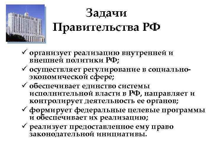 Задачи  Правительства РФ ü организует реализацию внутренней и  внешней политики