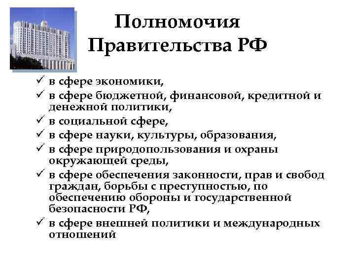 Полномочия   Правительства РФ ü в сфере экономики, ü в