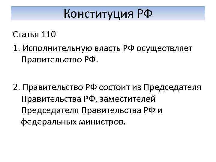 Конституция РФ Статья 110 1. Исполнительную власть РФ осуществляет  Правительство РФ.