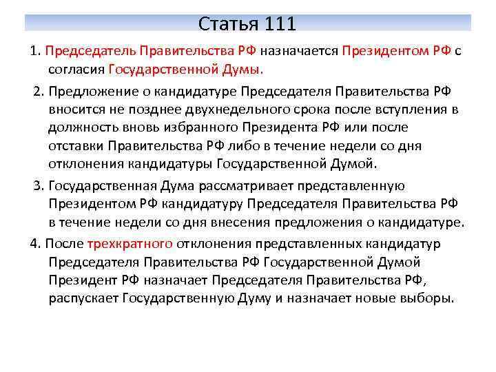 Статья 111 1. Председатель Правительства РФ назначается Президентом РФ с