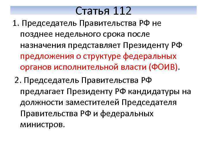 Статья 112 1. Председатель Правительства РФ не  позднее недельного срока