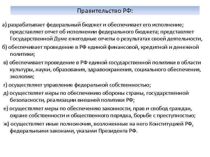 Правительство РФ: а) разрабатывает федеральный бюджет и обеспечивает