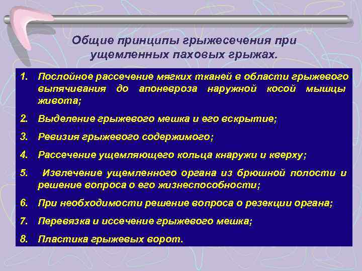 Общие принципы грыжесечения при   ущемленных паховых грыжах. 1. Послойное