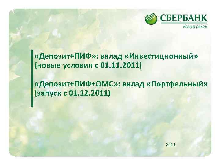 «Депозит+ПИФ» : вклад «Инвестиционный» (новые условия с 01. 11. 2011)  «Депозит+ПИФ+ОМС» :