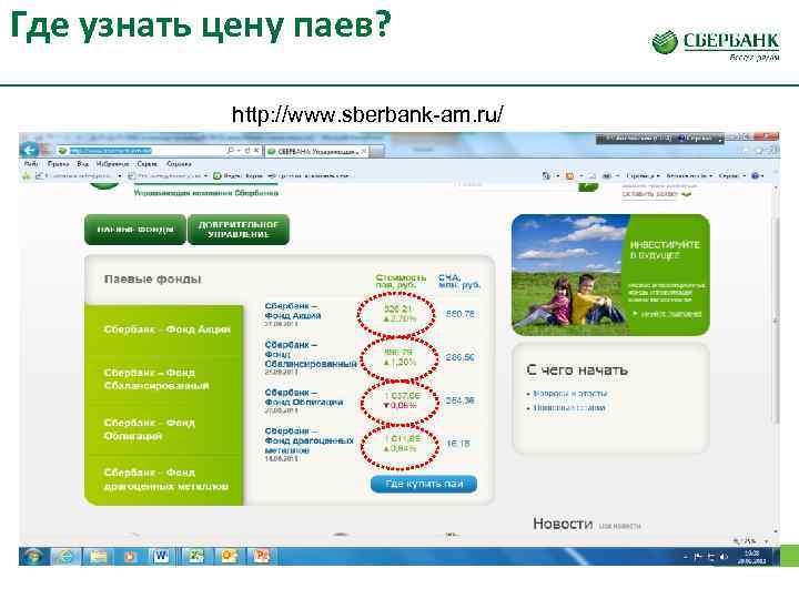 Где узнать цену паев?    http: //www. sberbank-am. ru/