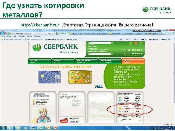 Где узнать котировки металлов? http: //sberbank. ru/ Стартовая Страница сайта Вашего региона!