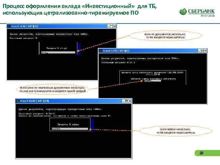 Процесс оформления вклада «Инвестиционный» для ТБ, использующих цетрализованно-тиражируемое ПО