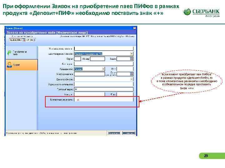 При оформлении Заявок на приобретение паев ПИФов в рамках продукта «Депозит+ПИФ» необходимо поставить знак