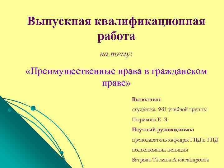 Выпускная квалификационная  работа    на тему:  «Преимущественные права в гражданском