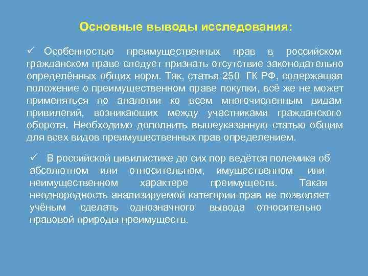Основные выводы исследования: ü Особенностью преимущественных прав в российском гражданском праве