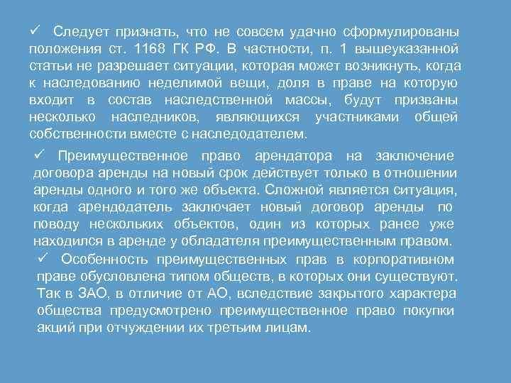 ü Следует признать, что не совсем удачно сформулированы положения ст. 1168 ГК РФ. В