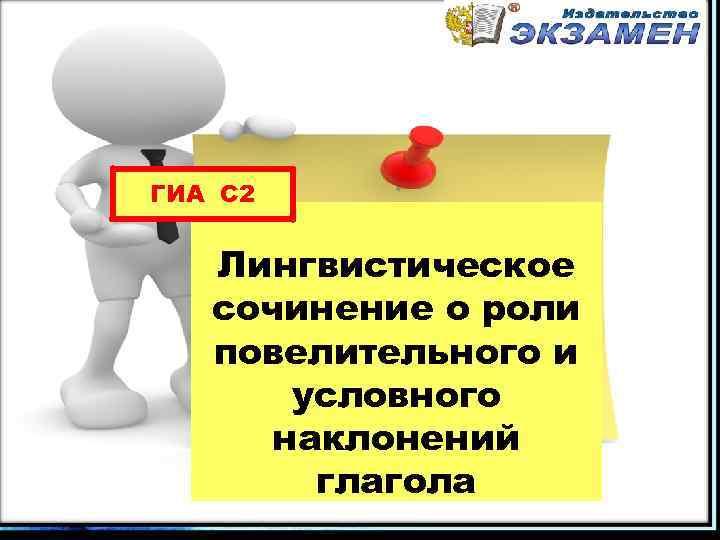 ГИА С 2 Лингвистическое  сочинение о роли  повелительного и  условного
