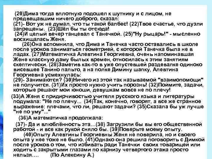 (20)Дима тогда вплотную подошел к шутнику и с лицом, не  предвещавшим ничего