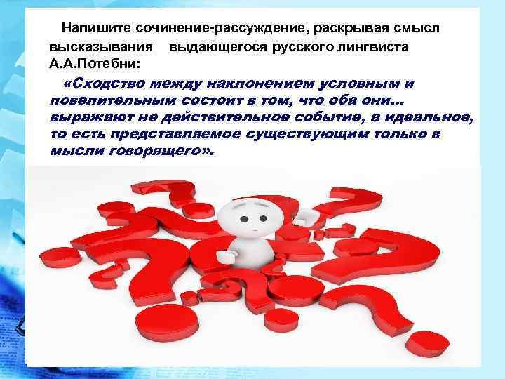 Напишите сочинение-рассуждение, раскрывая смысл  высказывания  выдающегося русского лингвиста  А. А.
