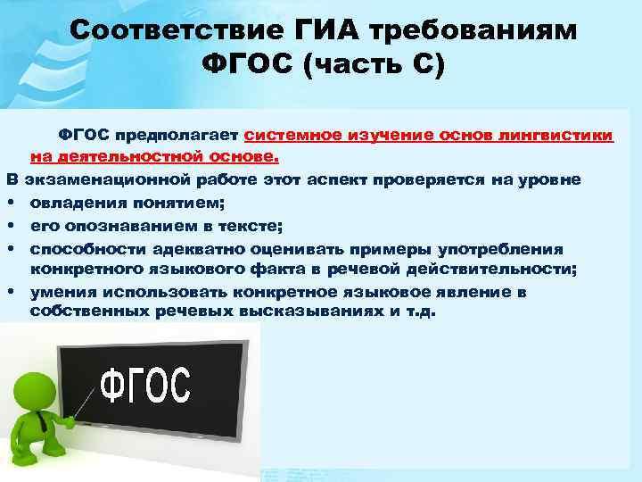 Соответствие ГИА требованиям    ФГОС (часть С)   ФГОС