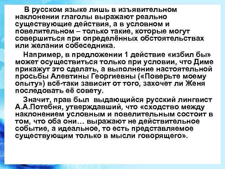 В русском языке лишь в изъявительном наклонении глаголы выражают реально существующие действия,
