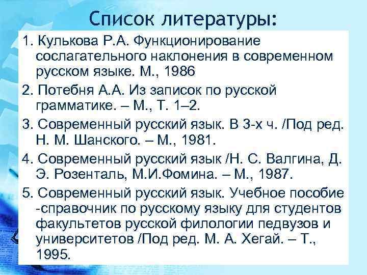 Список литературы: 1. Кулькова Р. А. Функционирование  сослагательного наклонения в