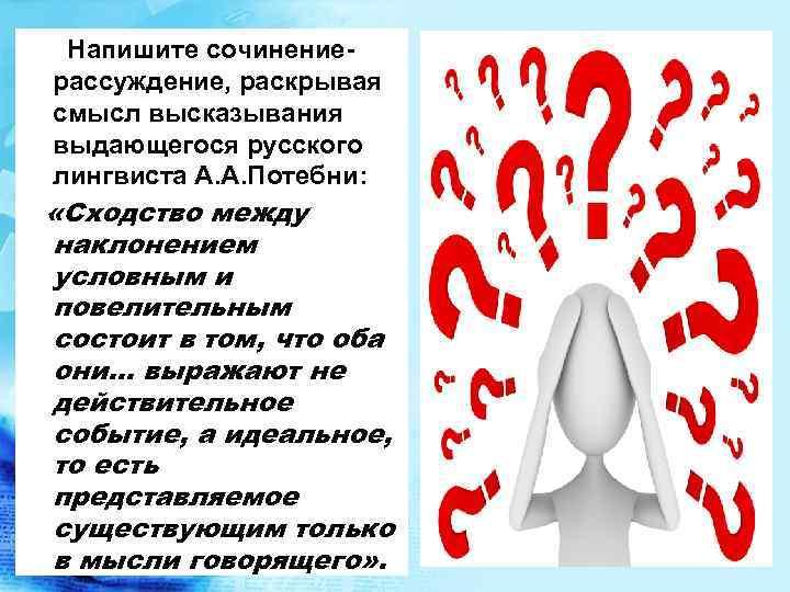 Напишите сочинение- рассуждение, раскрывая смысл высказывания   выдающегося русского лингвиста А. А.