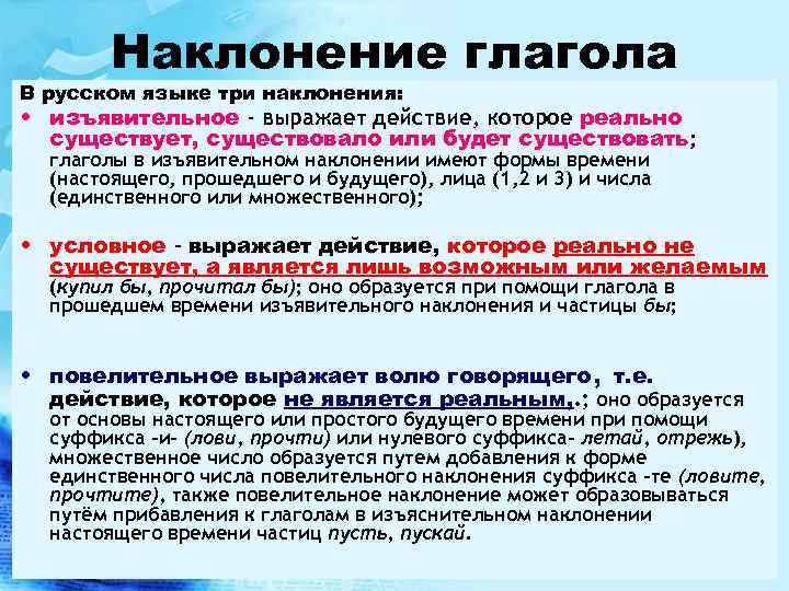Наклонение глагола В русском языке три наклонения:  • изъявительное - выражает