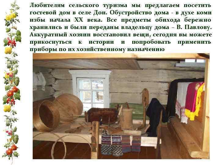 Любителям сельского туризма мы предлагаем посетить гостевой дом в селе Дон. Обустройство дома -