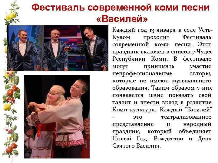 Фестиваль современной коми песни    «Василей»    Каждый год 13