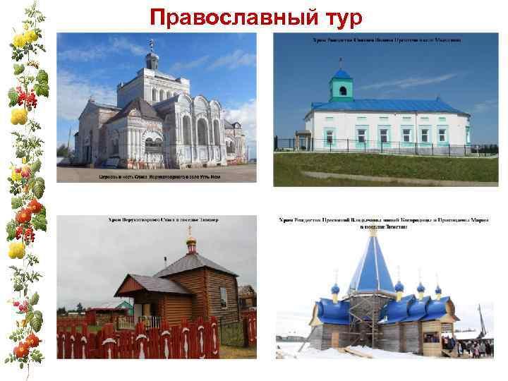 Православный тур