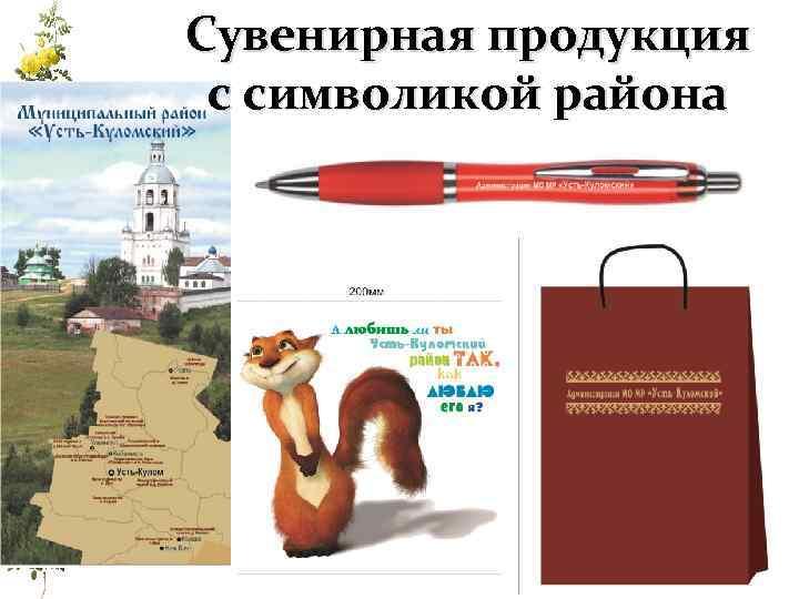 Сувенирная продукция с символикой района