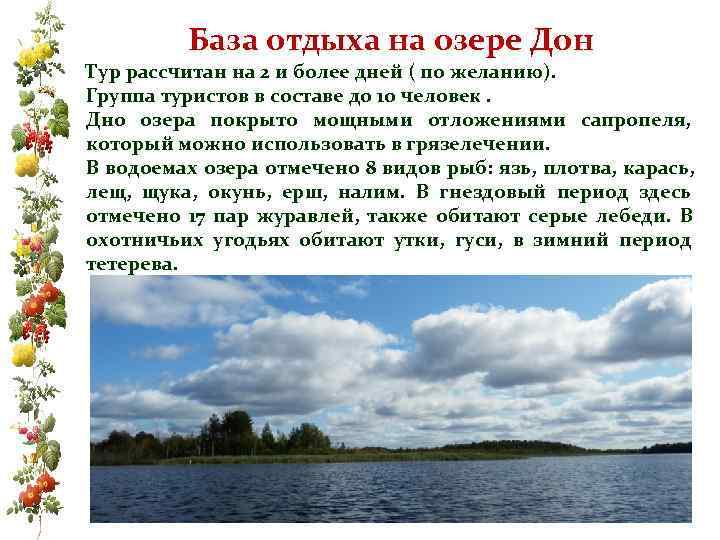 База отдыха на озере Дон Тур рассчитан на 2 и более