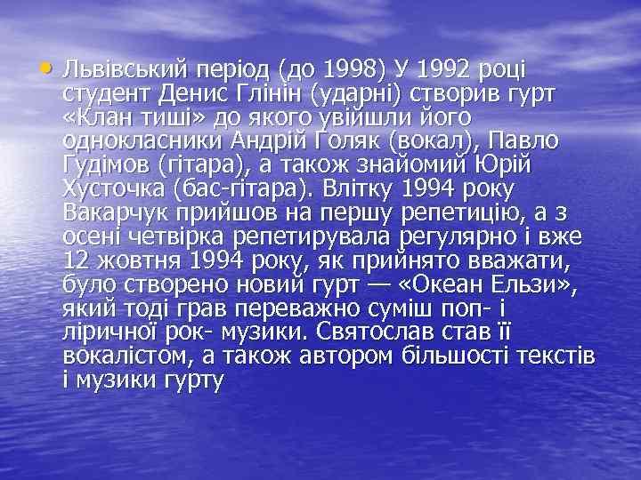 • Львівський період (до 1998) У 1992 році  студент Денис Глінін (ударні)