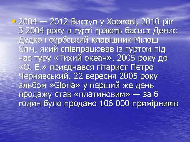 • 2004 — 2012 Виступ у Харкові, 2010 рік З 2004 року в