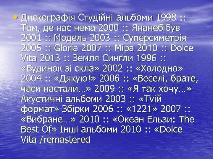 • Дискографія Студійні альбоми 1998 : :  Там, де нас нема 2000