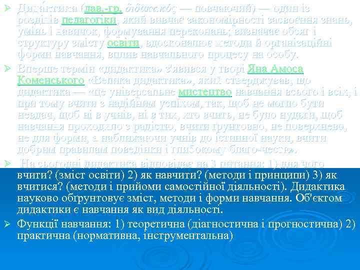 Ø  Дида ктика (дав. гр. διδακτικός — повчаючий) — один із розділів педагогіки,
