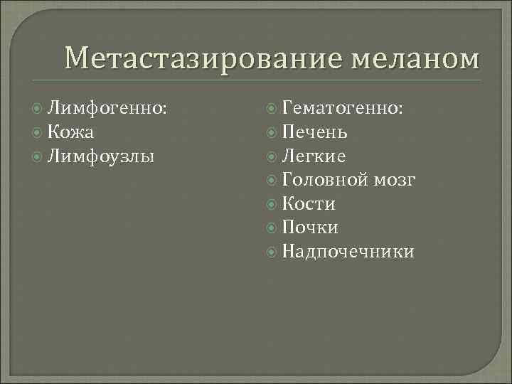 Метастазирование меланом  Лимфогенно: Гематогенно:  Кожа  Печень  Лимфоузлы