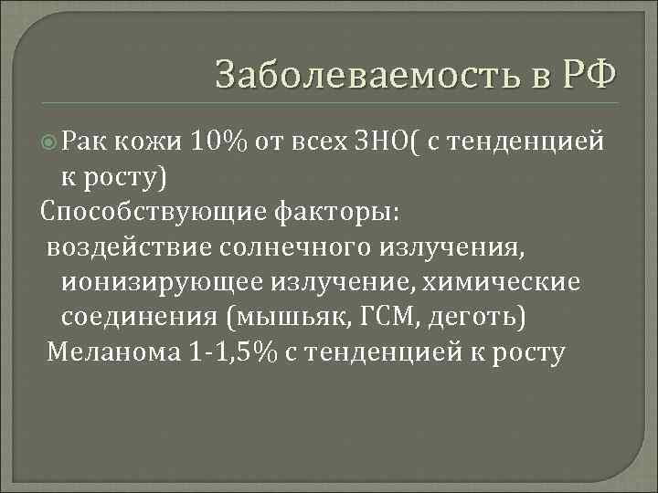 Заболеваемость в РФ  Раккожи 10% от всех ЗНО( с тенденцией к
