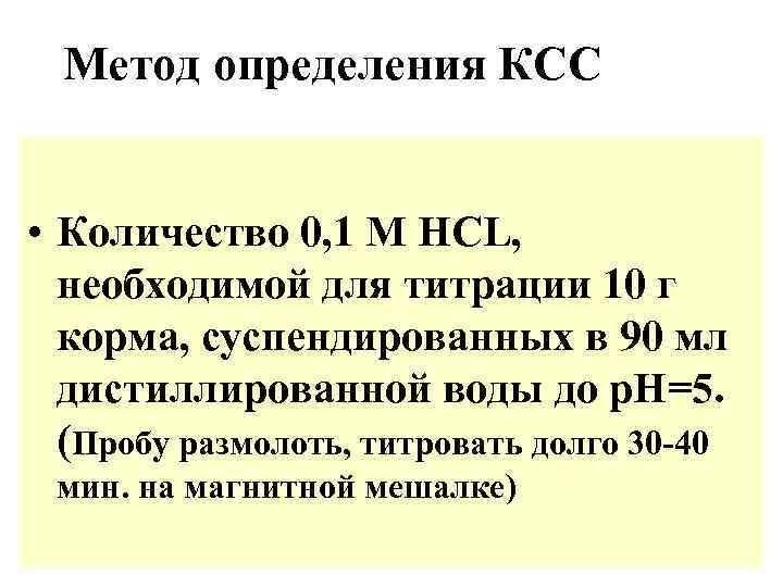 Метод определения КСС  • Количество 0, 1 М HCL,  необходимой для