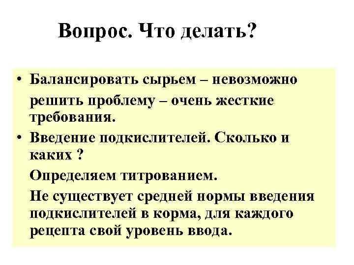 Вопрос. Что делать?  • Балансировать сырьем – невозможно  решить проблему –