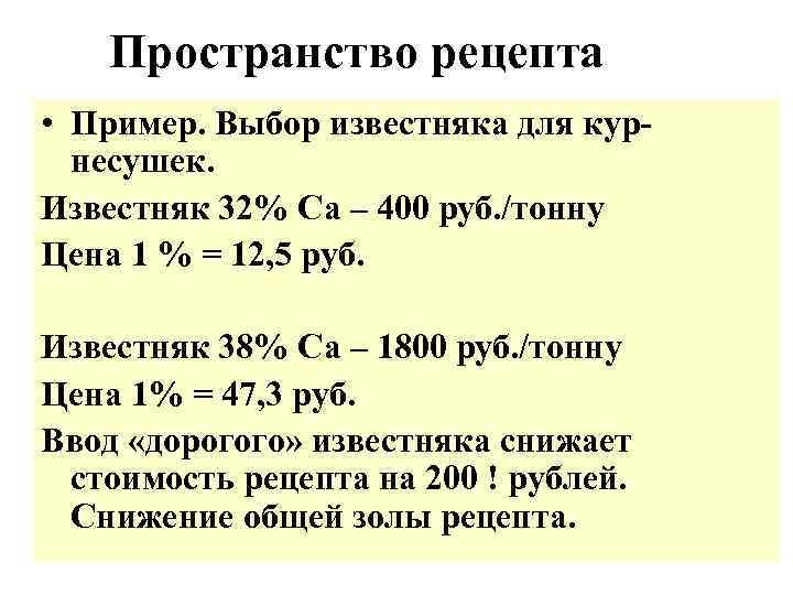 Пространство рецепта • Пример. Выбор известняка для кур-  несушек. Известняк 32%
