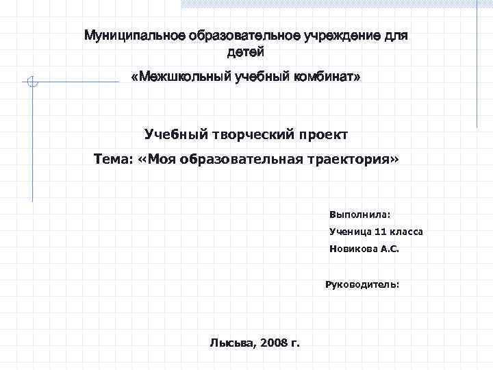 Муниципальное образовательное учреждение для    детей  «Межшкольный учебный комбинат»