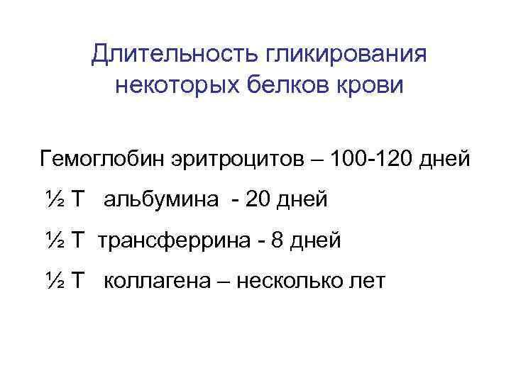 Длительность гликирования некоторых белков крови Гемоглобин эритроцитов – 100 -120 дней ½