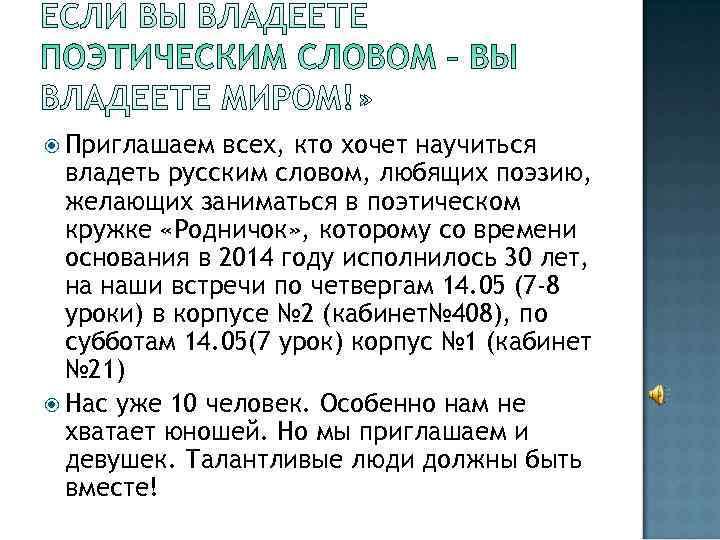 Приглашаем  всех, кто хочет научиться  владеть русским словом, любящих поэзию,