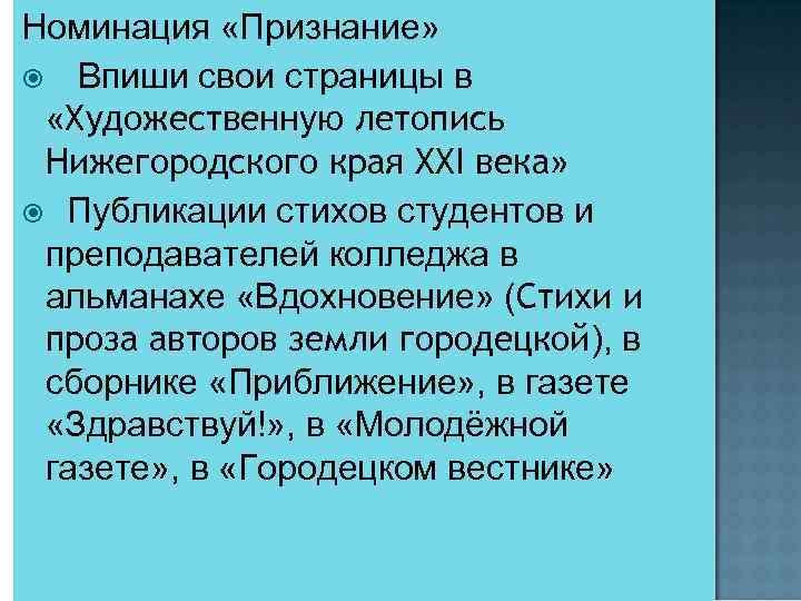 Номинация «Признание»  Впиши свои страницы в  «Художественную летопись Нижегородского края XXI века»