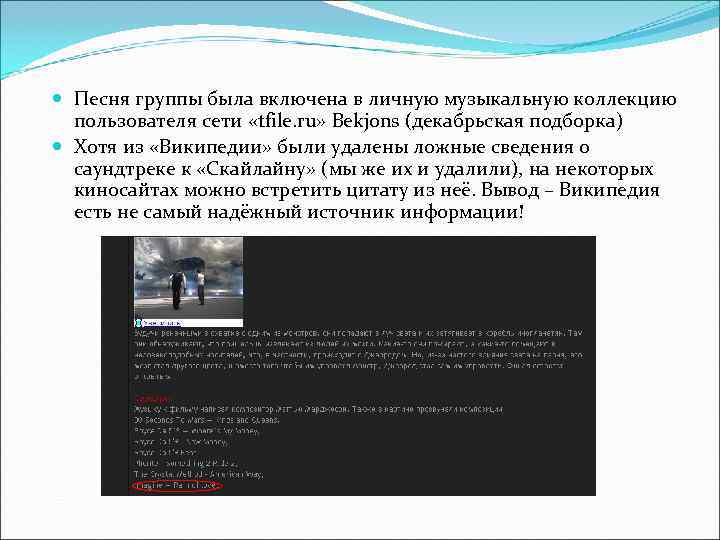 Песня группы была включена в личную музыкальную коллекцию  пользователя сети «tfile. ru»